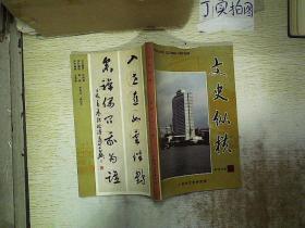 文史纵横 2008 3 总第31期