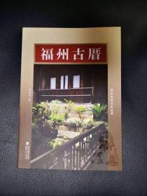 福州民俗文化丛书:福州古厝