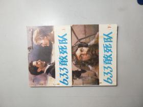 633敢死队(一九八六年七月第一版第一印)