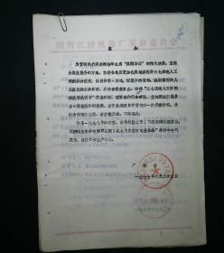 国营江陵机器厂革命委员会1977年发给山东省气象局的公文和文件