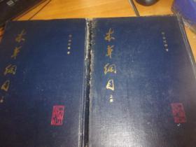 本草纲目 校点本 ---人民卫生82年版89年3印,上下册精装本
