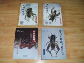 中国蟋蟀网108将(2015、2016、2017,2018,四册合售)