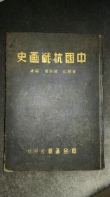 中国抗战画史,1947年初版,大16开硬精装。不缺页自然旧