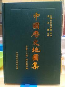 中国历史地图集 东晋十六国 南北朝时期
