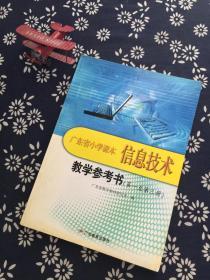 广东省小学课本  信息技术教学参考书   (第一至第三册)