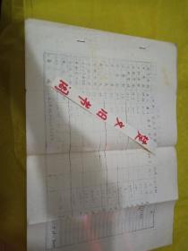 陕甘宁史料    中央一级生产粮食调查表  油印本