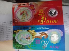 2010年虎年生肖礼仪贺卡镀银虎章两枚(两张合售)