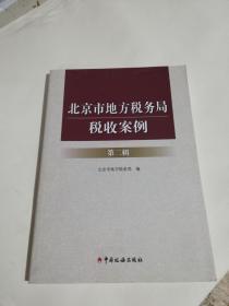 北京市地方税务局税收案例(第二辑)