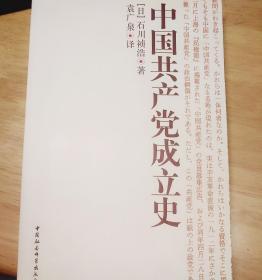 中国共产党成立史(正版,石川祯浩)