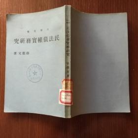 民法债权实务研究【大学用书】