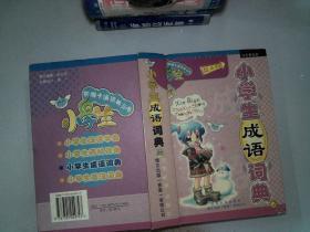 小学生成语词典.