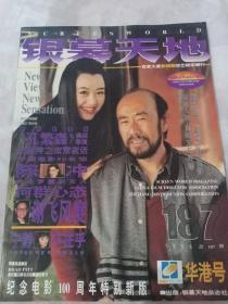 银幕天地(1996年总187期)