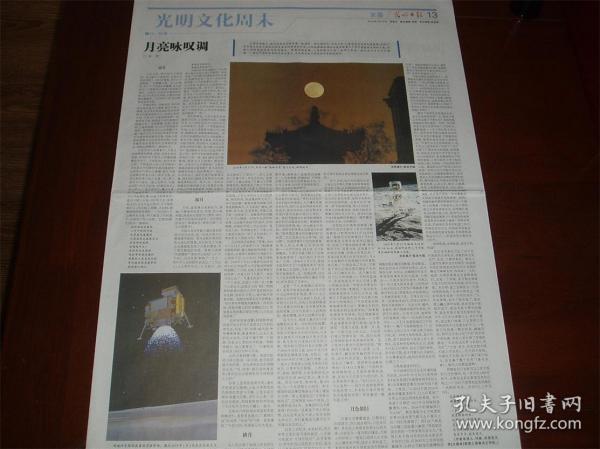 月亮咏叹调,作者徐刚系诗人、作家,其报告文学《大森林》获第七届鲁迅文学奖,