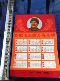 敬祝毛主席万寿无疆(1969日历)