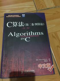 C算法.第二卷.图算法:第三版