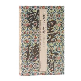 王羲之十七帖(翰墨瑰宝:上海图书馆藏珍本碑帖丛刊(第四辑))