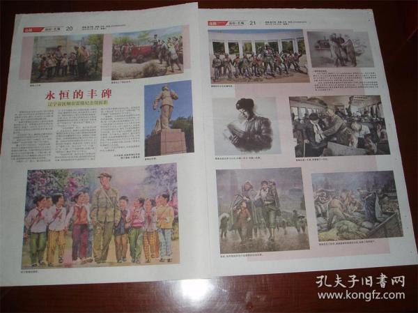 永恒的丰碑-辽宁省抚顺市雷锋纪念馆