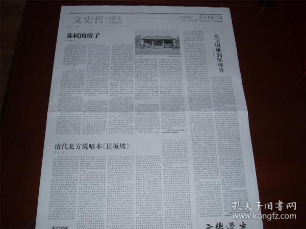 苏轼的房子,从王国维到陈瘦竹,清代北方说唱本《长坂坡》,