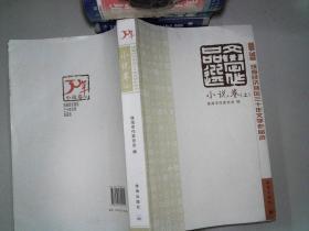 珠海经济特区三十年文学作品选, 小说卷 上