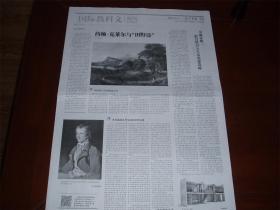 """约翰·克莱尔与""""田野诗"""",托马斯·科尔绘画作品《帝国事业:田园牧歌的状态》,"""