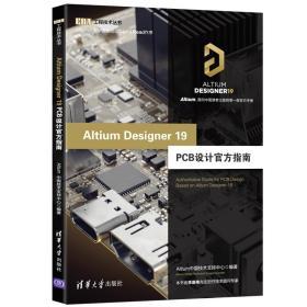 AltiumDesigner19PCB设计官方指南(EDA工程技术丛书)