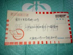老实寄封------《1995年挂号信,贴有普邮票,邮政快件,内无信》