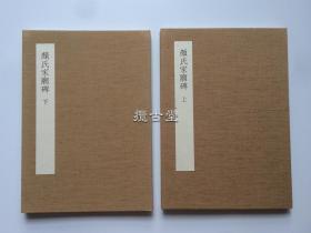 中国石刻大观  颜氏家庙碑  同朋舍  1992年 一版
