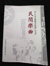 民间乐曲 平江县非物质文化遗产丛书