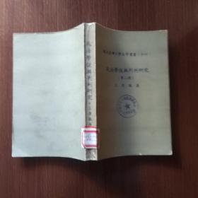 民法学说与判例研究【第二册】