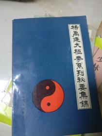 杨禹延太极拳系列秘要集锦【1990年一版一印】