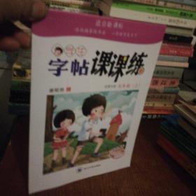 学生字帖课课练五年级(上)