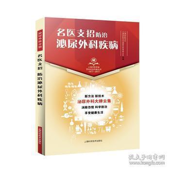 名医支招 防治泌尿外科疾病(上海市医学会百年纪念科普丛书)