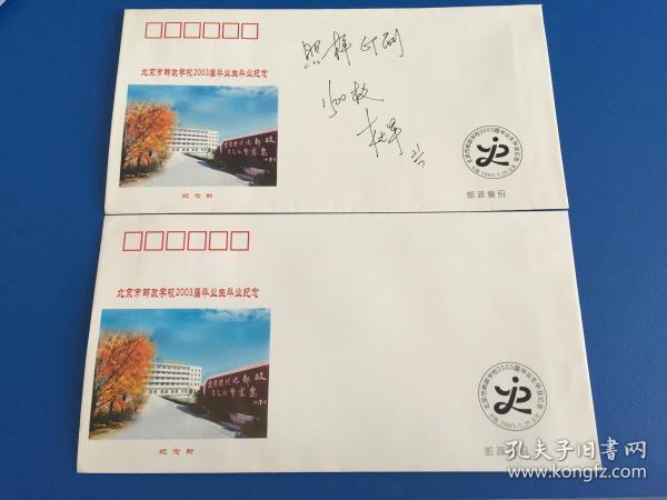 【北京市邮政学校2003届毕业生毕业纪念】纪念封 定稿等2枚