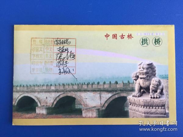 【中国古桥 拱桥 邮折】设计底稿 设计者 陈志鹏签名