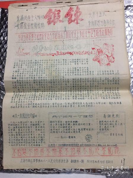 1958年徐汇中学出版;油印小报创刊至终刊    、共22期22页     有美图    另有红、兰印诗篇二张