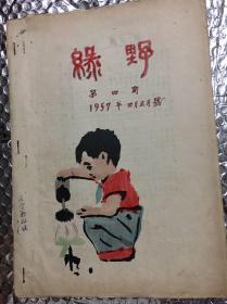 1957年上海徐汇中学:油印期刊在第二、三、四、六、八、九、、十、十一 、 共八期、16k、其中二、三、四封面为手绘、