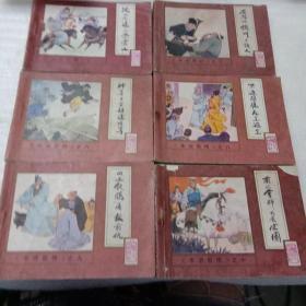 连环画《水浒后传》之一至十(缺二、四、五、七)六本合售  内蒙古人民出版社1985年一版一印
