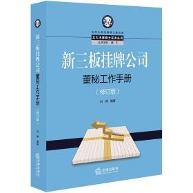 北大法律碩士實務叢書(10):新三板掛牌公司董秘工作手冊(修訂版)