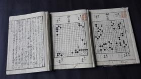 围棋棋谱 三册