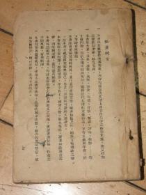 文艺描写辞典【民国的,1948年】