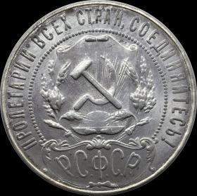 俄罗斯硬币1922年