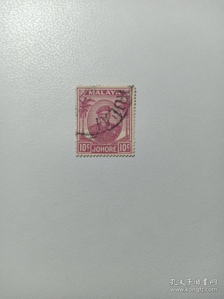 马来亚柔佛州早期邮票 苏丹像 10C