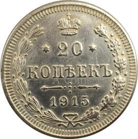俄罗斯帝国20 1915年硬币