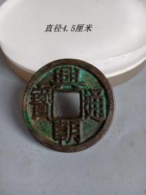 乡下收的明代传世兴朝通宝古钱币           .