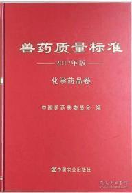 兽药质量标准2017年版 化学药品卷