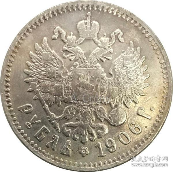 俄罗斯帝国1906年硬币
