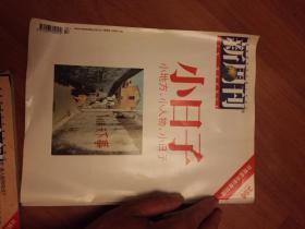 新周刊 2011年第19期总第356期