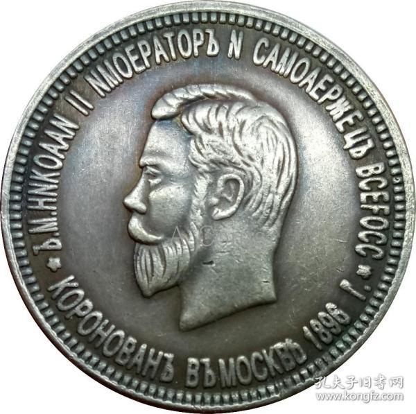罗斯尼古拉二世1896年硬币