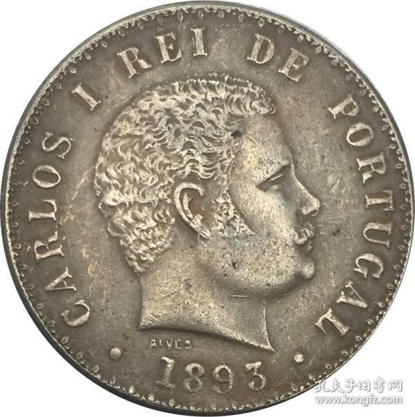 葡萄牙 1893年硬币