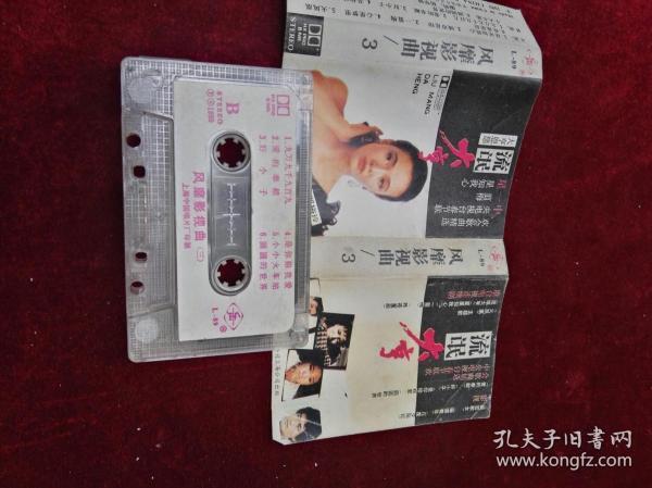 老磁带,风靡影视曲/3
